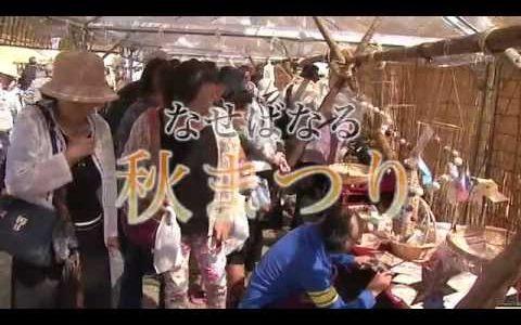 【米沢市】第6回なせばなる秋まつり(平成29年9月23日・24日)開催!