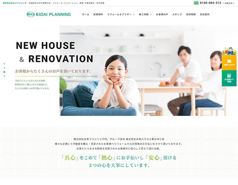 住宅建築・リフォーム会社様のホームページ制作