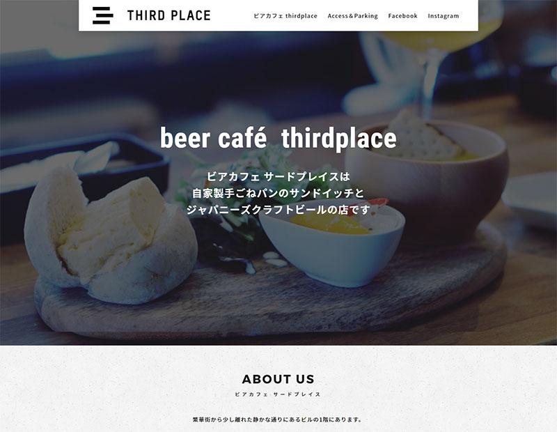 飲食店(カフェ&バー)様のホームページ制作