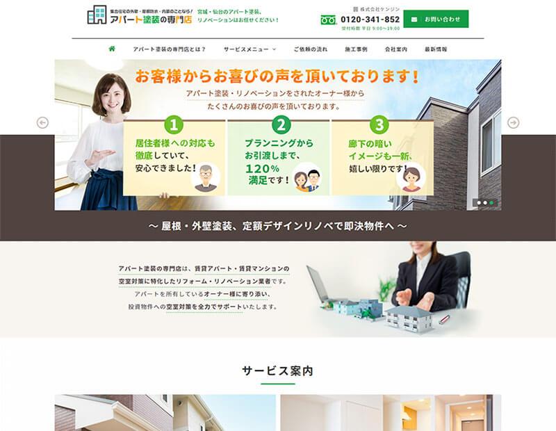 アパート塗装の専門店様のホームページ制作