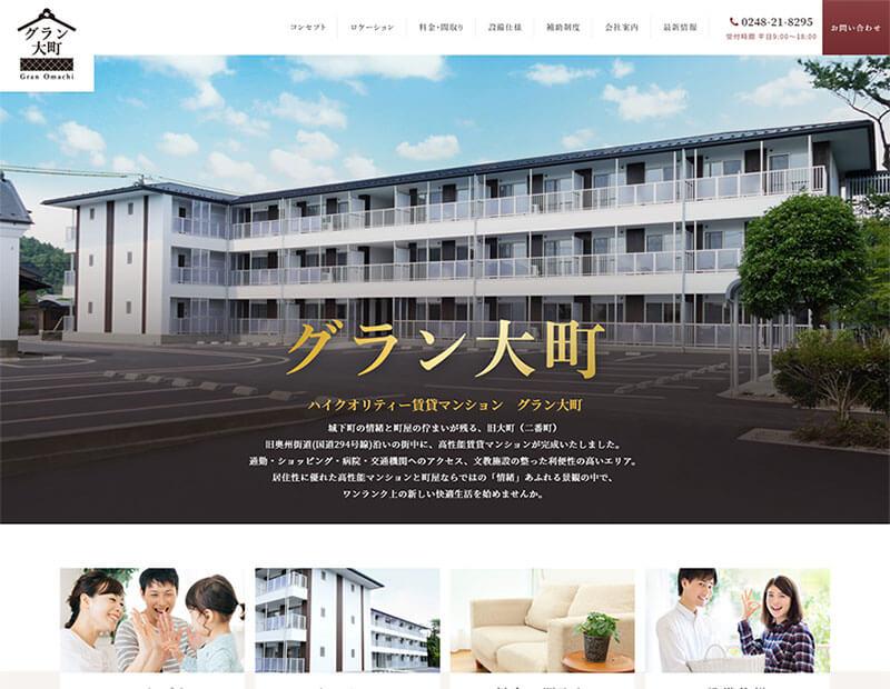 賃貸マンションのPR用ホームページ制作