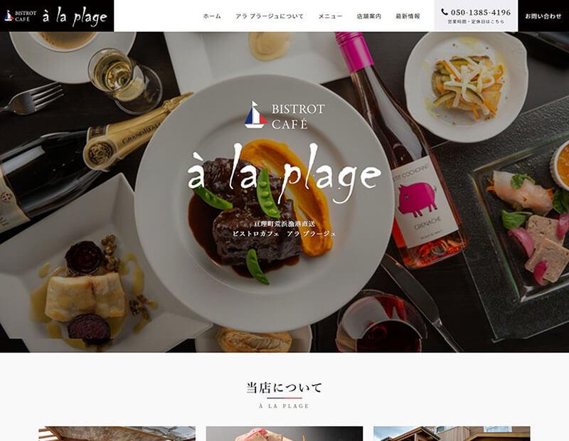 フレンチレストラン様のホームページ制作