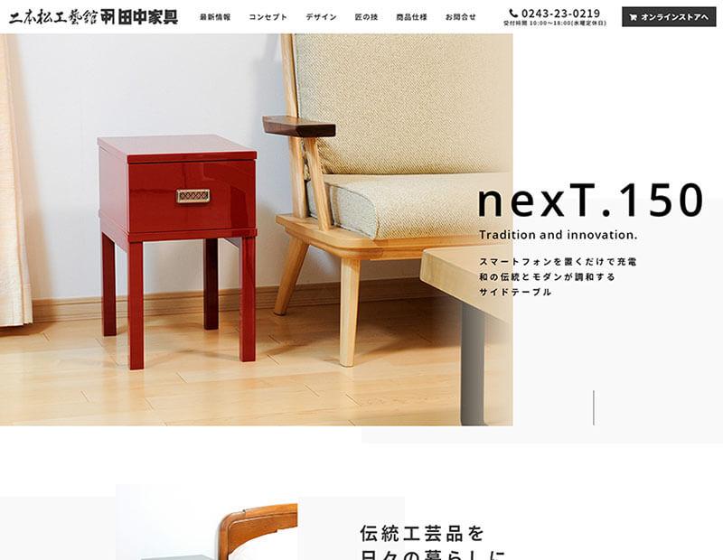伝統工芸・家具製造販売店様のホームページ制作