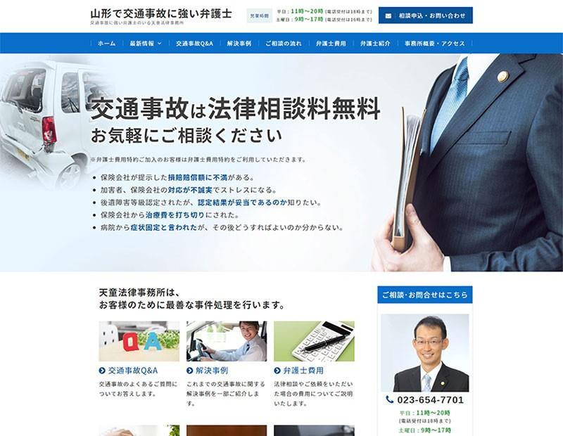 法律事務所様の専門サイト制作