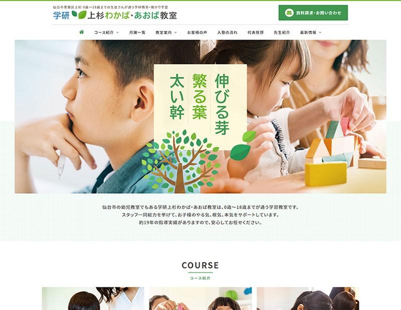 学研教室様のホームページ制作
