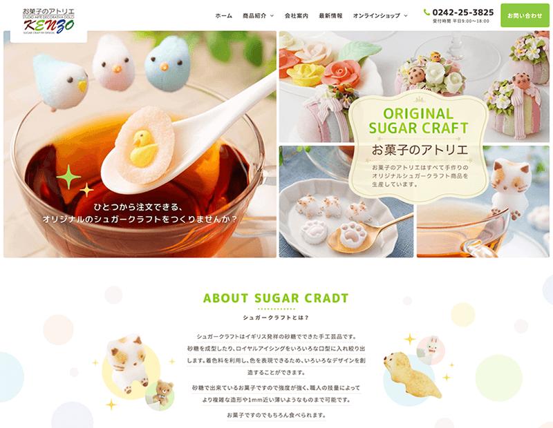 砂糖菓子製造販売会社様のホームページ制作