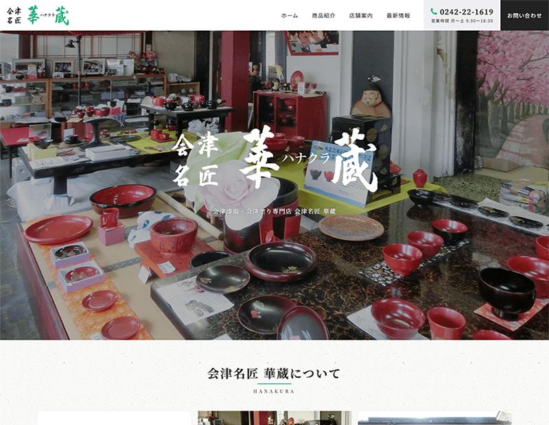漆器店様のホームページ制作