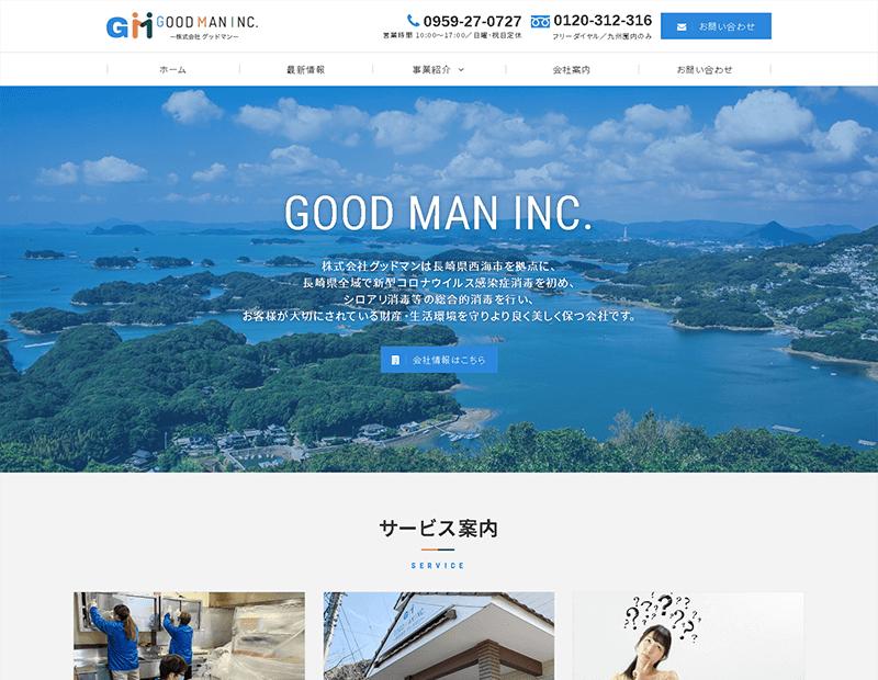 株式会社グッドマン様のホームページ制作