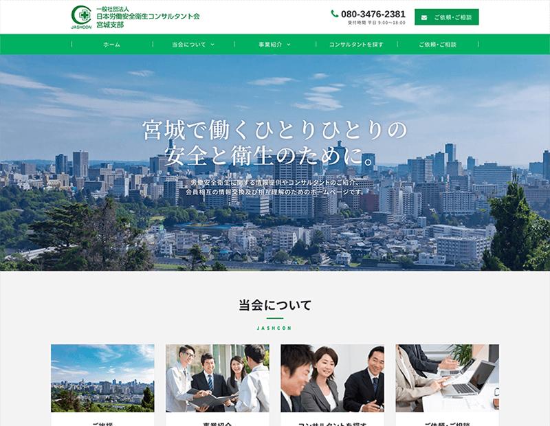 一般社団法人日本労働安全衛生コンサルタント会宮城支部様のホームページ作成