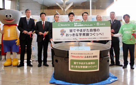 【山形市】日本一の鍋太郎製作プロジェクト・クラウドファンディングを実施中