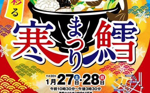 酒田の冬の風物詩「酒田日本海寒鱈まつり」(平成30年1月27日~28日)が開催されます