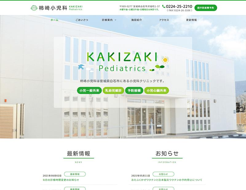 柿崎小児科様のホームページ制作