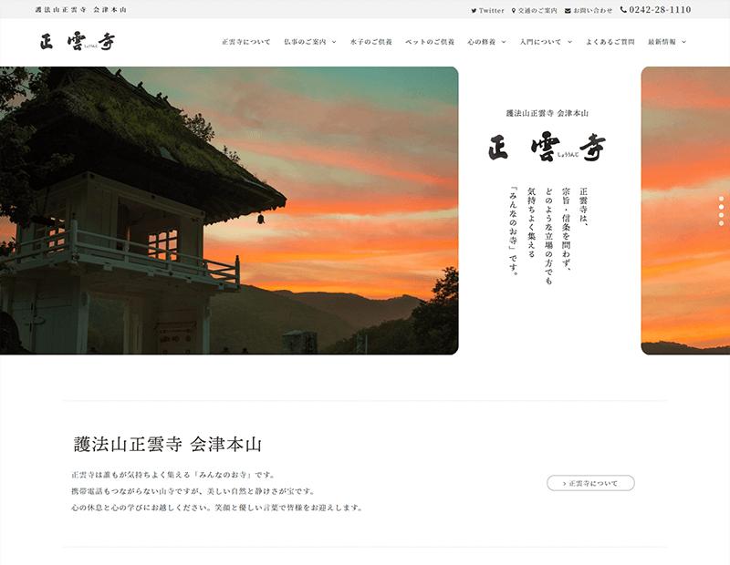 正雲寺様のホームページ制作