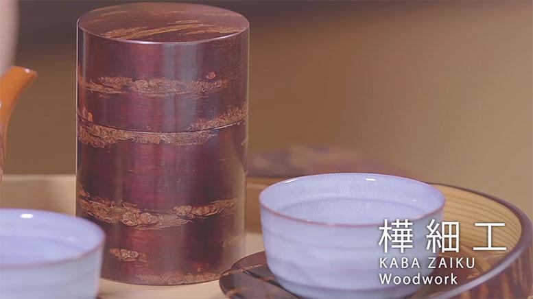 秋田の伝統工芸品 樺細工