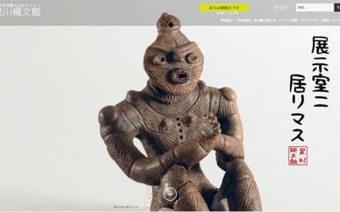 【八戸市】是川縄文館で国宝・合掌土偶に逢おう!特別展「北の縄文世界」が開催中