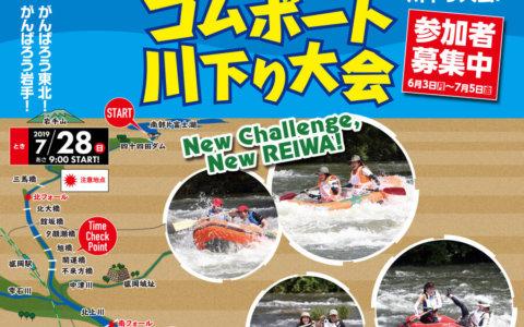 【盛岡市】世界一の川下り大会!北上川ゴムボート川下り大会