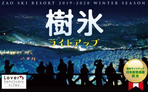 2020年 山形県の雪祭りは温泉と一緒に楽しむとGood!