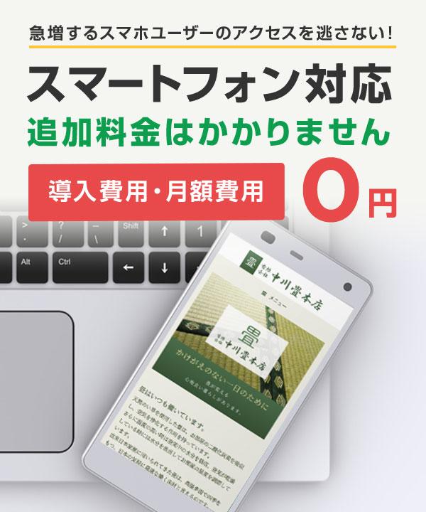 山形県でスマートフォン対応・モバイル対策なら東北ウェブへ