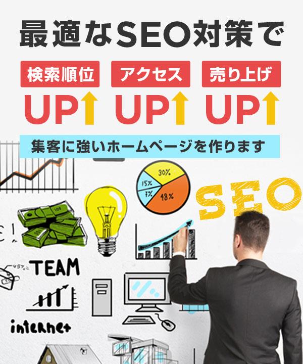 山形県でSEO対策・検索エンジン上位表示なら東北ウェブへ