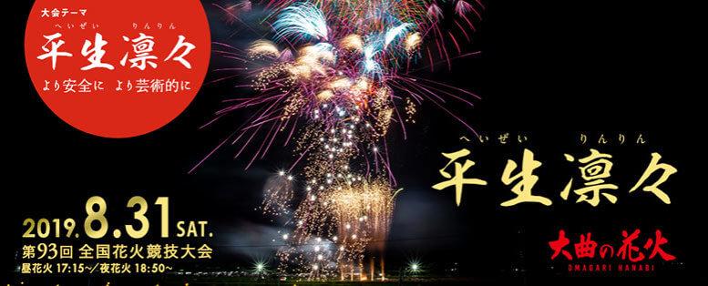 【大仙市】大曲の花火~全国花火競技大会~
