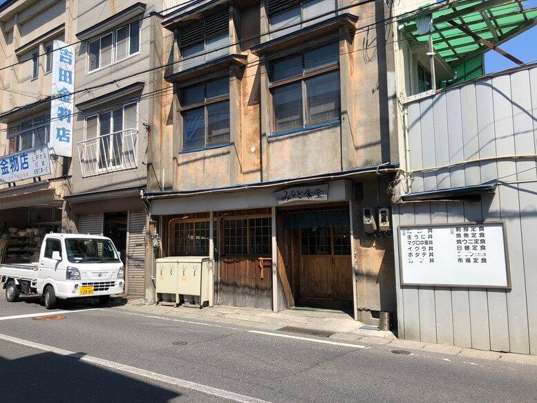 青森県八戸市の飲食店 みなと食堂