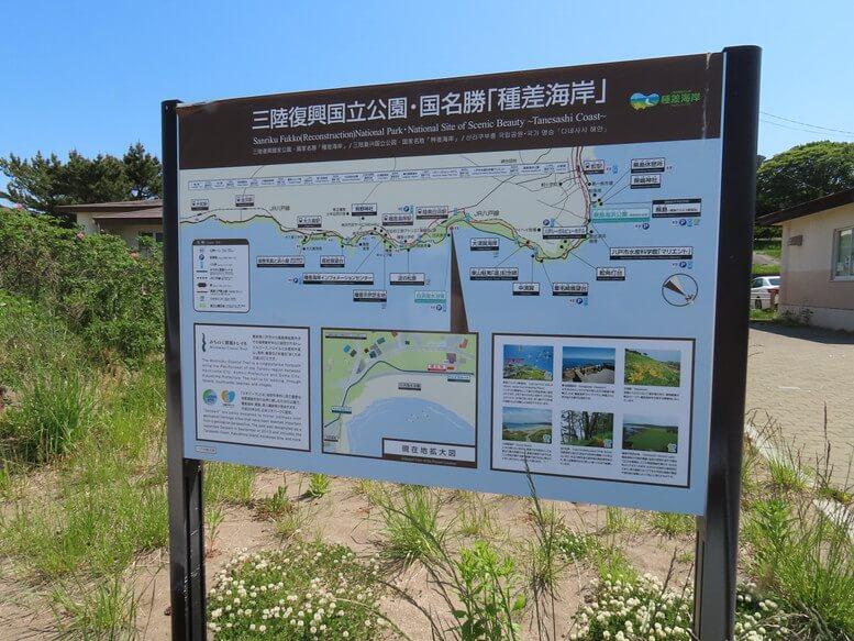 青森県八戸市 三陸ジオパーク みちのく潮風トレイル